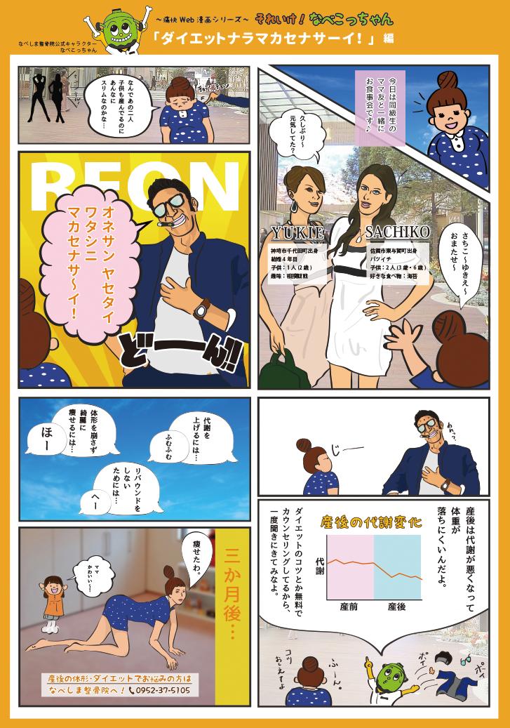 diet-manga