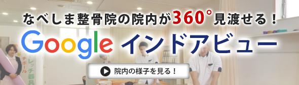 Google360バナー