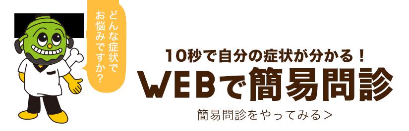 WEBで簡易問診